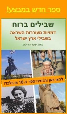 """ספר """"דמויות מעוררות השראה בשבילי ארץ ישראל"""" במבצע"""